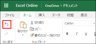 Excel for the web の [ホーム] タブの [元に戻す] ボタンを使って前の並べ替えを元に戻します。
