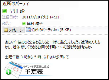 iCalendar の添付ファイルとボタンを含めたメッセージの例