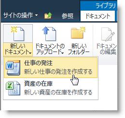 リストまたはライブラリの [新規] メニューでのコンテンツ タイプの表示。