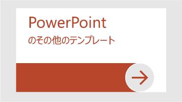 PowerPoint 用のさまざまなテンプレート