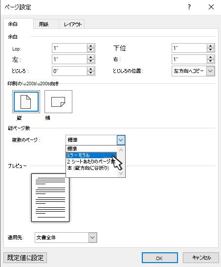見開きページで左右対称の余白を設定する Office サポート
