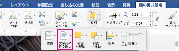 [文字列の折り返し] をクリックして、画像または描画オブジェクトの周りの文字列を折り返す方法を選択します。