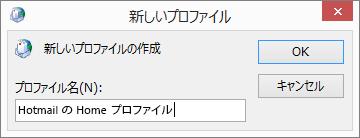 [新しいプロファイル] ダイアログ ボックス