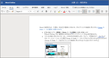 Word Online で画像を含む文書