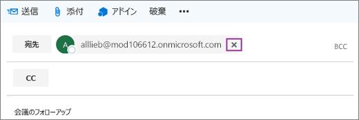 スクリーンショットでは、メール メッセージの [宛先] 行に受信者のメール アドレスを削除するオプションが表示されています。