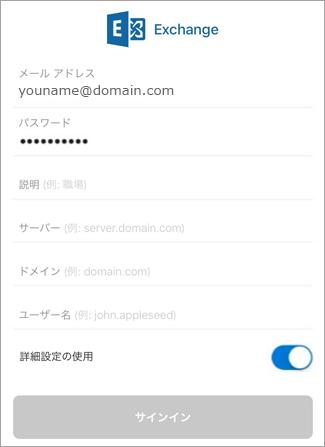 Exchange のパスワードを入力する