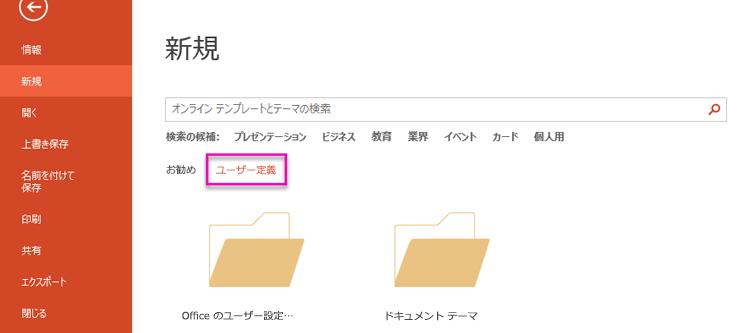 [新規作成] 画面で、[個人用] をクリックして、作成したテンプレートにアクセスします。