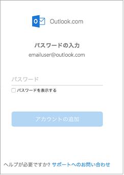 outlook.com アカウントのパスワードを入力する