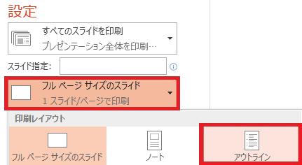 [印刷] ウィンドウで、[フル ページ サイズのスライド] をクリックし、[印刷レイアウト] の一覧から [アウトライン] を選択します。