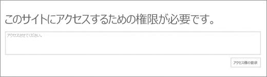 SPO のアクセス拒否ダイアログ ボックス。