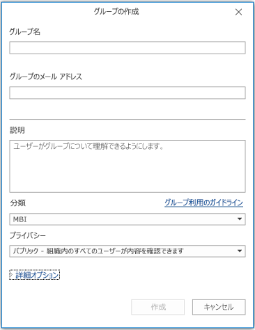 Outlook の [新しいグループ] 情報ページ