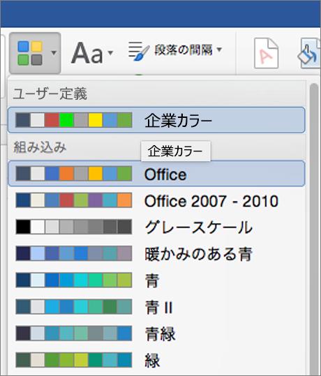 Word のユーザー設定のテーマの色