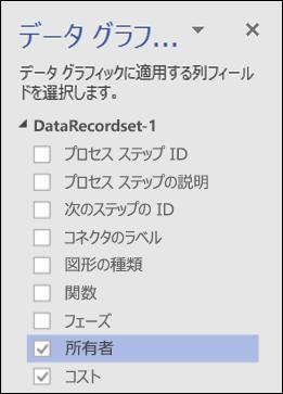 [データ グラフィック] ウィンドウを使用して Visio データ ビジュアライザーの図にデータ グラフィックを適用する