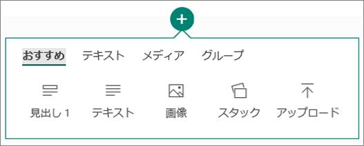 [コンテンツの挿入] オプションのスクリーンショット