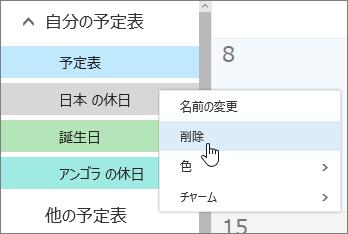 予定表を削除] オプションのスクリーン ショット