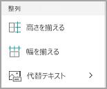 Windows Mobile の表の列の幅と行の高さを揃える