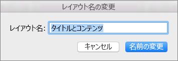 PPT for Mac のスライドマスターの [レイアウト名の変更]