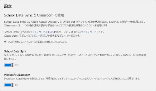 学校のデータの同期の、学校のデータの同期をオンまたはオフにする設定のスクリーンショット。