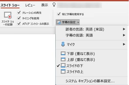 キャプションと字幕の設定は、PowerPoint の [スライドショー] タブにあります。