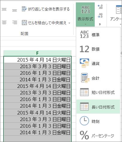 長い日付形式に変更するための、リボン上のボタン
