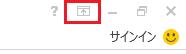 [リボン オプション] アイコンは右上に表示されます。