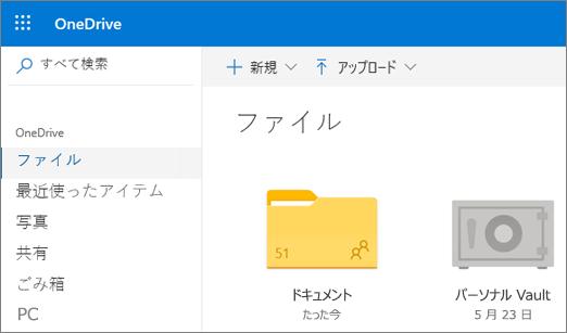 Web 上の OneDrive の [ファイル] ビューに表示されるパーソナル Vault のスクリーンショット