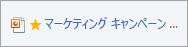 ファイルがロックされていることが記録される星印が表示されています。