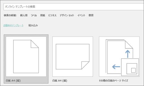 [検索] ボックスの [オンライン テンプレートを入力します。