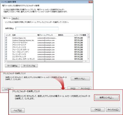 [検索] および [リンク] ボタンがアウトライン表示されている [リンクと追跡の管理] ダイアログ ボックス。
