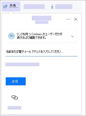 組織内のユーザーに共有リンクを表示する [共有] ダイアログ ボックスのスクリーンショット