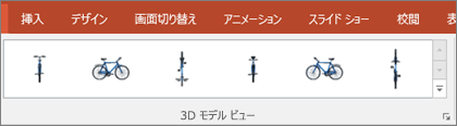 3D モデル ビュー ギャラリーには、3D 画像の表示を配置するためのいくつかの便利な標準スタイルが用意されています。