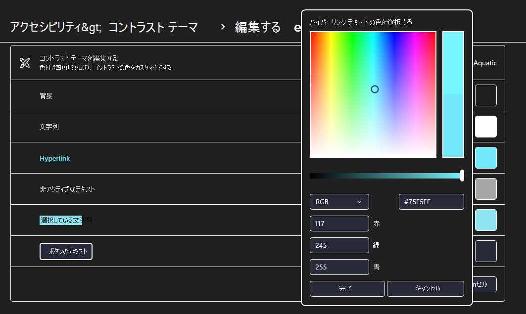 Windows 11 ハイ コントラスト テーマ