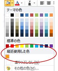 最近使用した色のオプション