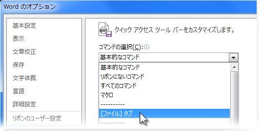 [ファイル] タブのコマンドを追加してクイック アクセス ツール バーをカスタマイズする