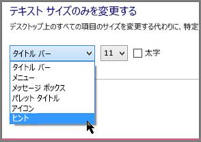 Windows 8 のヒント表示の書式設定