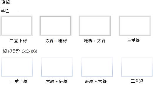 Web 用の Visio でサポートされていない線のスタイル。