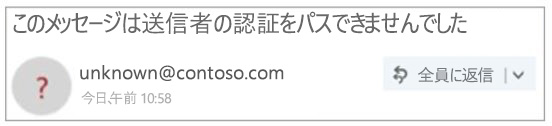 Outlook で認証されていない送信者