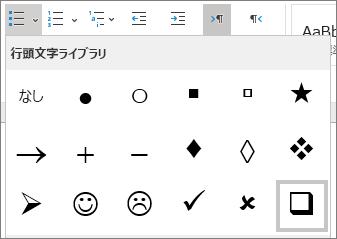 行頭文字ライブラリでチェック ボックス記号を選択します。