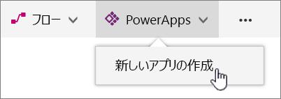 コマンド バーの PowerApp メニュー項目、Create Power アプリが強調表示されている。