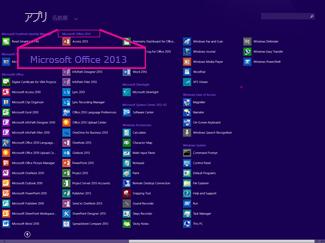 Office アプリケーションを名前で検索する