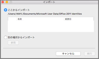 [ここからインポート] が選択されている [ID のインポート] ダイアログ ボックス