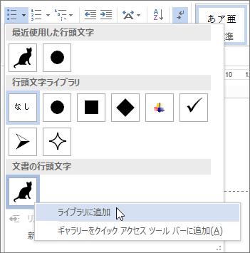 行頭文字ライブラリに箇条書きのスタイルを追加する