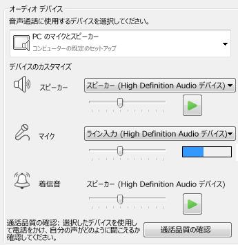 オーディオ品質を設定する