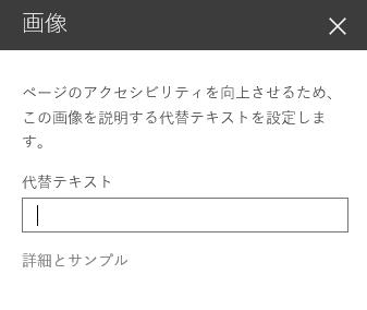 イメージのスクリーンショット。SharePoint の [代替テキスト] ダイアログ。