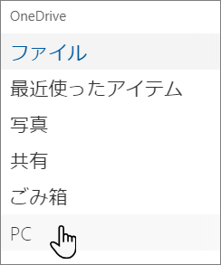 OneDrive ポータルの左側のナビゲーションで、Windows PC が表示されている
