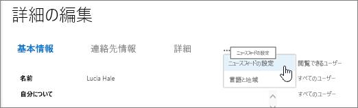 [個人用プロファイルの編集] の [詳細の編集] ページの省略記号の上にマウスポインターを置く