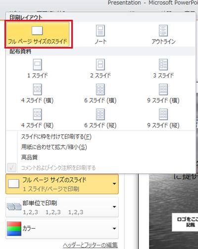 [フル ページ サイズのスライド] 内の矢印をクリックし、[フル ページ サイズのスライド] を選択します。