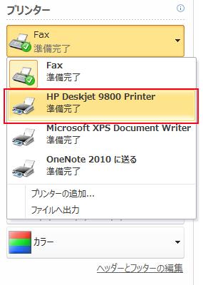[プリンター] をクリックして、プリンターを選択します。