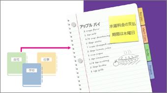 """OneNote 2016 の使用を開始する"" の概要"