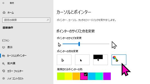 アプリでポインターのサイズと色をWindows 10 設定する